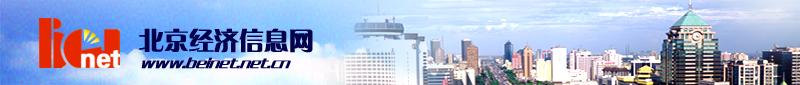 北京经济信息网