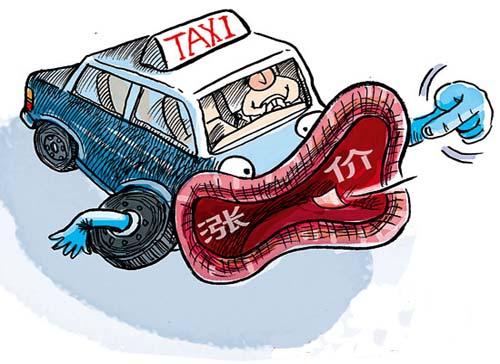 出租车涨价不是结局,只是一个开始